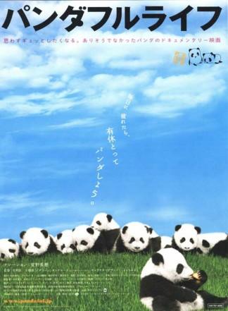 PANDA DIARY