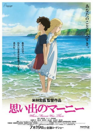 WHEN MARNIE WAS THERE