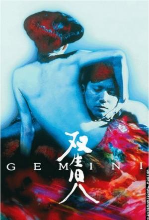 GEMINI (TWINS)