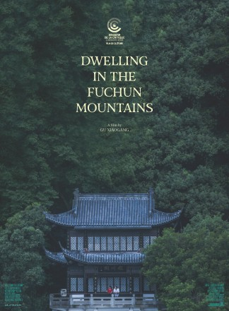 DWELLING IN THE FUCHUN MOUNTAIN
