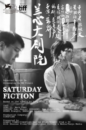 SATURDAY FICTION
